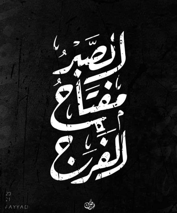 عبدالله فياض.. خطاط أزهري نجح في التحدي: جمع بين التراث والتكنولوجيا
