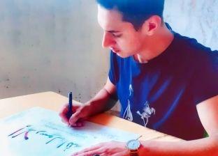 خطاط من صغره.. «عمر» يبدع في كتابة القرآن صدقة على روح والده