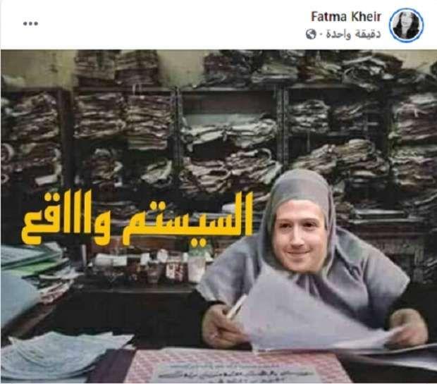 موجة سخرية من «فيسبوك» بعد اللجوء إلى «تويتر»: «دلوقتي بقيت البريمو»