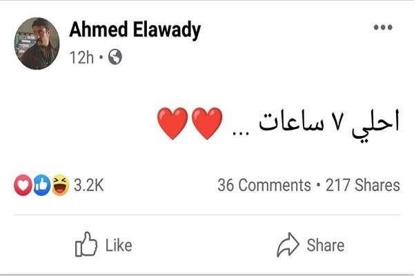 أحمد العوضى وياسمين عبدالعزيز