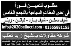 بالبلدي: إعلانات وظائف جريدة الوسيط اليوم الجمعة 22/10/2021